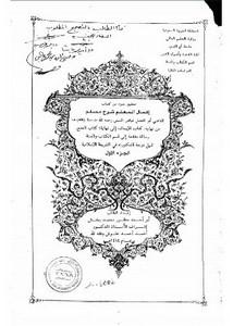 إكمال المعلم شرح صحيح مسلم للقاضي عياض اليحصبي من نهاية كتاب الإيمان إلى نهاية كتاب الحج