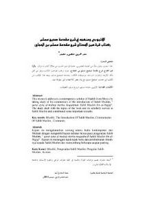 الإثيوبي ومنهجه في شرح مقدمة صحيح مسلم كتاب قرة عين المحتاج شرح مقدمة مسلم بن الحجاج