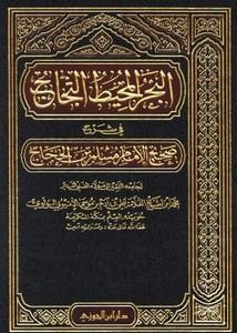 البحر المحيط الثجاج في شرح صحيح الإمام مسلم بن الحجاج
