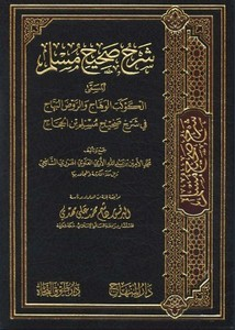 الكوكب الوهاج والروض البهاج في شرح صحيح مسلم بن الحجاج
