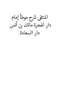 المنتقى شرح موطأ إمام دار الهجرة مالك بن أنس- ط. السعادة