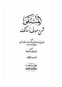 المنتقى شرح موطأ إمام دار الهجرة مالك بن أنس- ط. العلمية