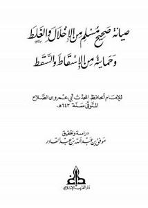 صيانة صحيح مسلم من الإخلال والغلط وحمايته من الإسقاط والسقط