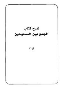 المنهل الجاري المنتقى من فتح الباري شرح كتاب الجمع بين الصحيحين