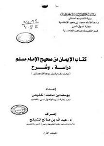 كتاب الإيمان من صحيح الإمام مسلم دراسة وشرح