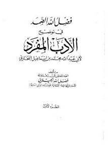 فضل الله الصمد في توضيح الأدب المفرد لأبي عبد الله محمد بن إسماعيل البخاري