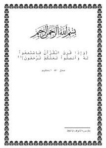 آداب قراءة القرآن الكريم في الحديث النبوي الشريف