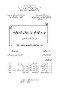 آراء الإمام ابن حبان الحديثية من خلال كتابه الصحيح