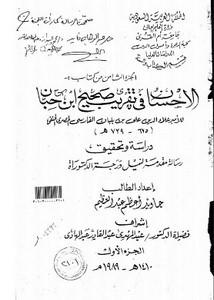 الجزء الثامن من كتاب الإحسان في تقريب صحيح ابن حبان لابن بلبان