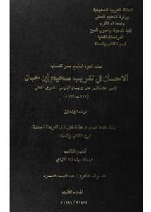 نصف الجزء السابع من كتاب الإحسان في تقريب صحيح ابن حبان لابن بلبان