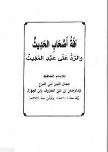 آفة أصحاب الحديث والرد على عبد المغيث