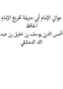 عوالي الإمام أبي حنيفة للإمام يوسف بن خليل الدمشقي