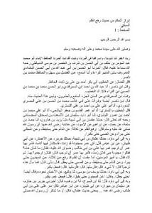 إبراز الحكم من حديث رفع القلم