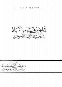 إبراهيم بن محمد بن سفيان رواياته وزياداته وتعليقاته على صحيح مسلم