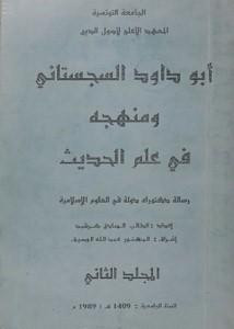 أبو داود السجستاني ومنهجه في علم الحديث