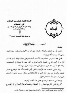 الرواة الذين ذكرهم البخاري في الضعفاء وانتقده أبو حاتم الرازي في الجرح والتعديل من الأخنس إلى عاصم