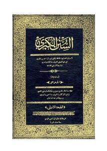 السنن الكبرى وفي ذيله الجوهر النقي- الطبعة الهندية