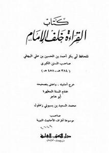 كتاب القراءة خلف الإمام