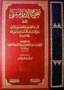 صحيح الإمام مسلم المسند الصحيح المختصر من السنن بنقل العدل عن العدل عن رسول الله ﷺ