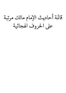 قائمة أحاديث الإمام مالك مرتبة على الحروف الهجائية