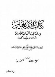 كتاب الأربعين في مناقب أمهات المؤمنين رحمة الله عليهن أجمعين