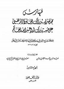كتاب كشف الخفاء ومزيل الالباس pdf