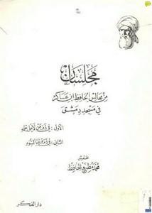 مجلسان من مجالس الحافظ ابن عساكر في مسجد دمشق