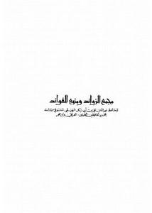 مجمع الزوائد ومنبع الفوائد- ط. الكتاب العربي