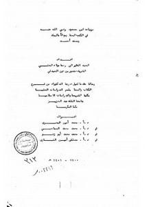 مرويات ابن مسعود رضي الله عنه في الكتب الستة وموطأ مالك ومسند أحمد