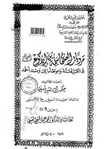 مرويات الصحابي سلمة بن الأكوع رضي الله عنه في الكتب الستة وموطأ مالك ومسند أحمد