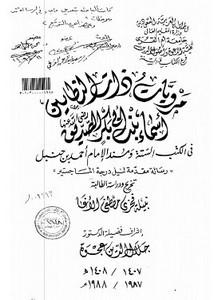 مرويات ذات النطاقين أسماء بنت أبي بكر في الكتب الستة ومسند الإمام أحمد بن حنبل