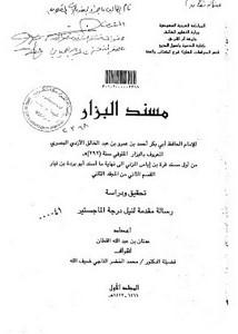 مسند البزار من أول مسند قرة بن إياس المزني إلى نهاية ما أسند أبو بردة بن نيار القسم الثاني من المجلد الثاني تحقيق ودراسة