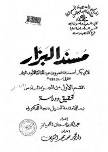 مسند البزار لأبي بكر أحمد بن عمرو بن عبد الخالق الأزدي القسم الأول من الجزء السادس