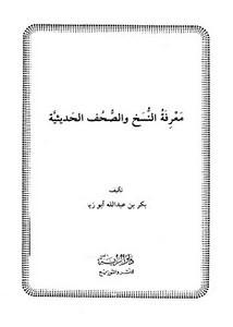مبلغ الإرب في فخر العرب
