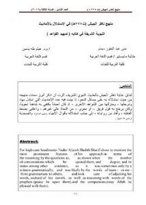 كتاب الاحتجاج pdf
