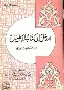 كتاب هجر العلم ومعاقله في اليمن pdf