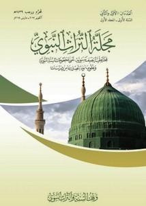 مفهوم الحديث الحسن عند الإمام الترمذي،مجلة التراث النبوي