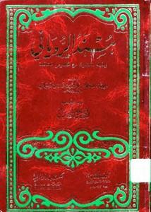 زوائد مسند الإمام أبي بكر الروياني على الكتب الستة ومسند أحمد