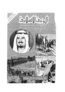 جهود المحدثين في تأويل مختلف الحديث - مجلة الوعي الإسلامي