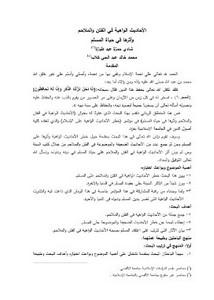 كتاب الفتن والملاحم pdf