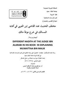 مختلف الحديث عند القاضي ابن العربي في كتابة المسالك جمعاً ودراسة
