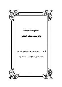 مخطوطات الطبقات والتراجم ومناهج المحققين