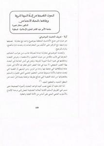 كتاب السنة النبوية الشريفة pdf