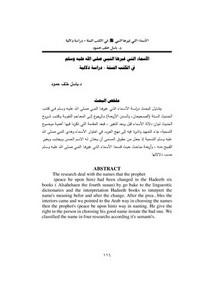 الأسماء التي غيرها النبي ﷺ في الكتب الستة دراسة دلالية
