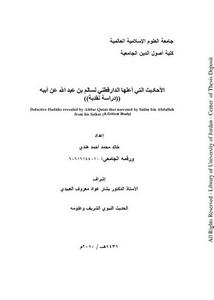الأحاديث التي أعلها الدارقطني لسالم بن عبد الله عن أبيه دراسة نقدية