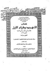 كتاب الصمت لابي الدنيا pdf