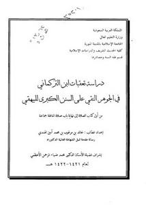 السنن الكبرى للبيهقي تحقيق التركي pdf