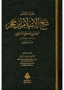 ثبت الإمام شيخ الإسلام ابن حجر الهيتمي المكي الشافعي