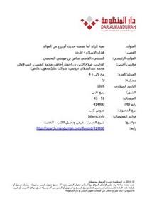 كتاب الرائد pdf