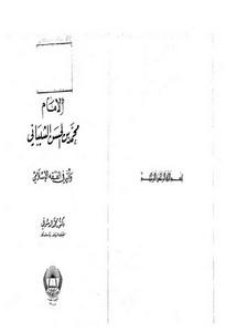 الإمام محمد بن الحسن الشيباني وأثره في الفقه الإسلامي